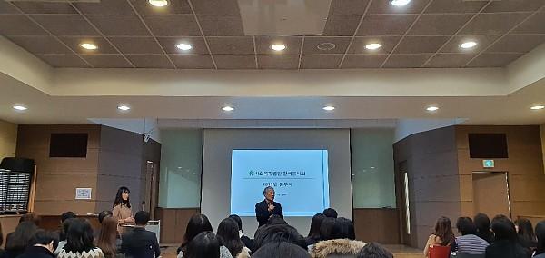 2019년 서울노원북부지역자활센터 종무식