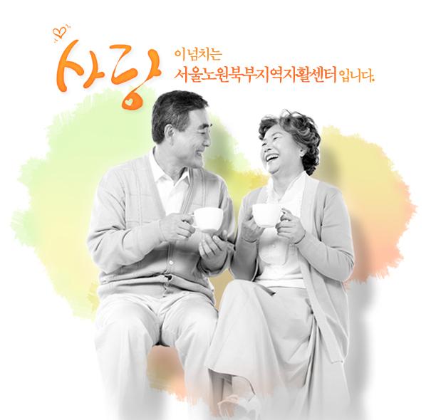 사랑이 넘치는 서울노원북부지역자활센터입니다.